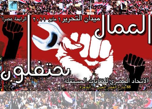 Affiche pour le 1er Mai 2011 en Egypte