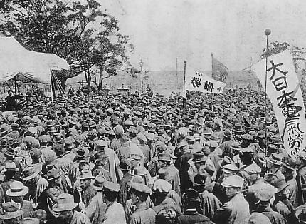 1er Mai 1920 à Tokyo