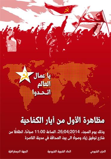 Affiche pour la manifestation