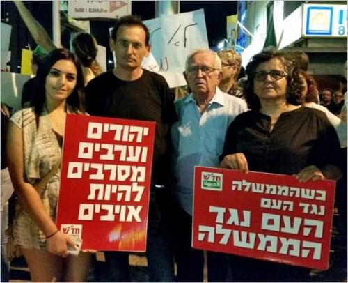 """Manifestation à Haïfa le 3 juillet : """"Juifs et Arabes refusent d'être ennemis"""""""
