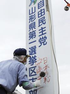 Graffiti sur le local du Parti Libéral à Yamagata